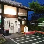 国境食堂 - 奈良と京都の国???ぬ?