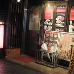 刀削麺 西安飯荘 - (2016年12月)