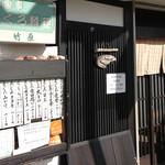 竹原 - お店外観