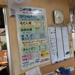喫茶・お好み焼き おぞの - 喫茶・お好み焼き おぞの(岡山県岡山市厚生町)メニュー