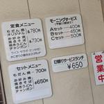 喫茶・お好み焼き おぞの - 喫茶・お好み焼き おぞの(岡山県岡山市厚生町)店外メニュー