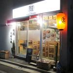 殻○ - お店の外観
