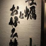 """殻○ - """"牡蠣とお好み焼き"""""""