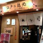 東京 今井屋本店 - 丸ビル内にあります。