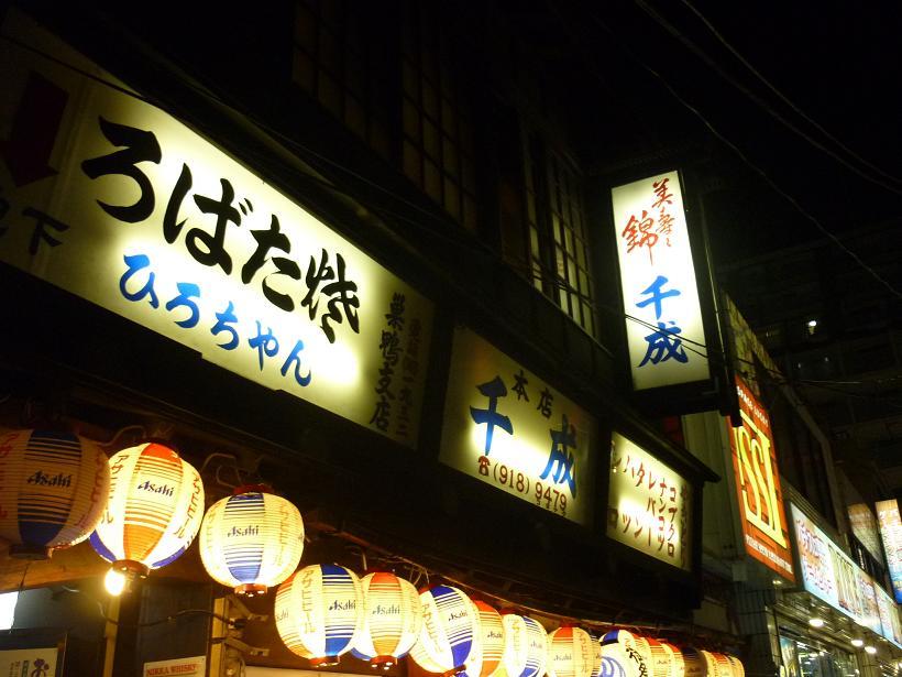 魚のうまい店 ひろちゃん