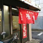 60430528 - 店舗入口。暖簾が風になびいています。