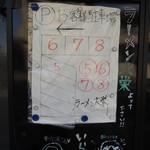 ラーメン 大栄 - 駐車場
