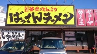 九州釜焚きとんこつ ばってんラーメン 町田店 - 外観