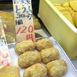 藤方豆腐店 - 2016年12月吉日