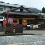 箱根 明か蔵 - 箱根関所入口にあるお店の外観です。