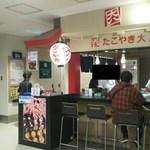 たこやき 大八 広島ASSE店 - たこやき大八 広島ASSE(2016.12.22)