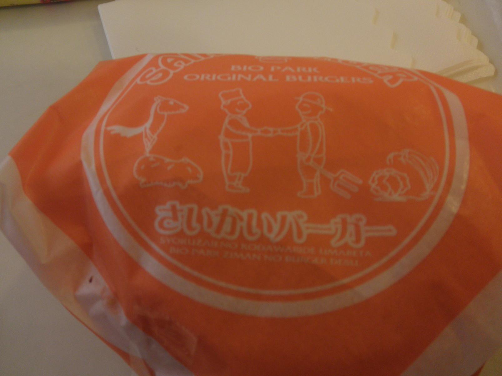 ハンバーガーショップさいかいバーガー