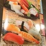 だんまや水産 - メニュー表(2016.12.21)