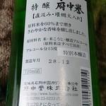 府中誉株式会社 - 特醸 府中誉(ふちゅうほまれ) 720m1018円