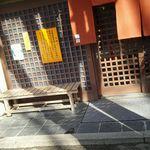 うなぎ藤田 - 外観(入口)