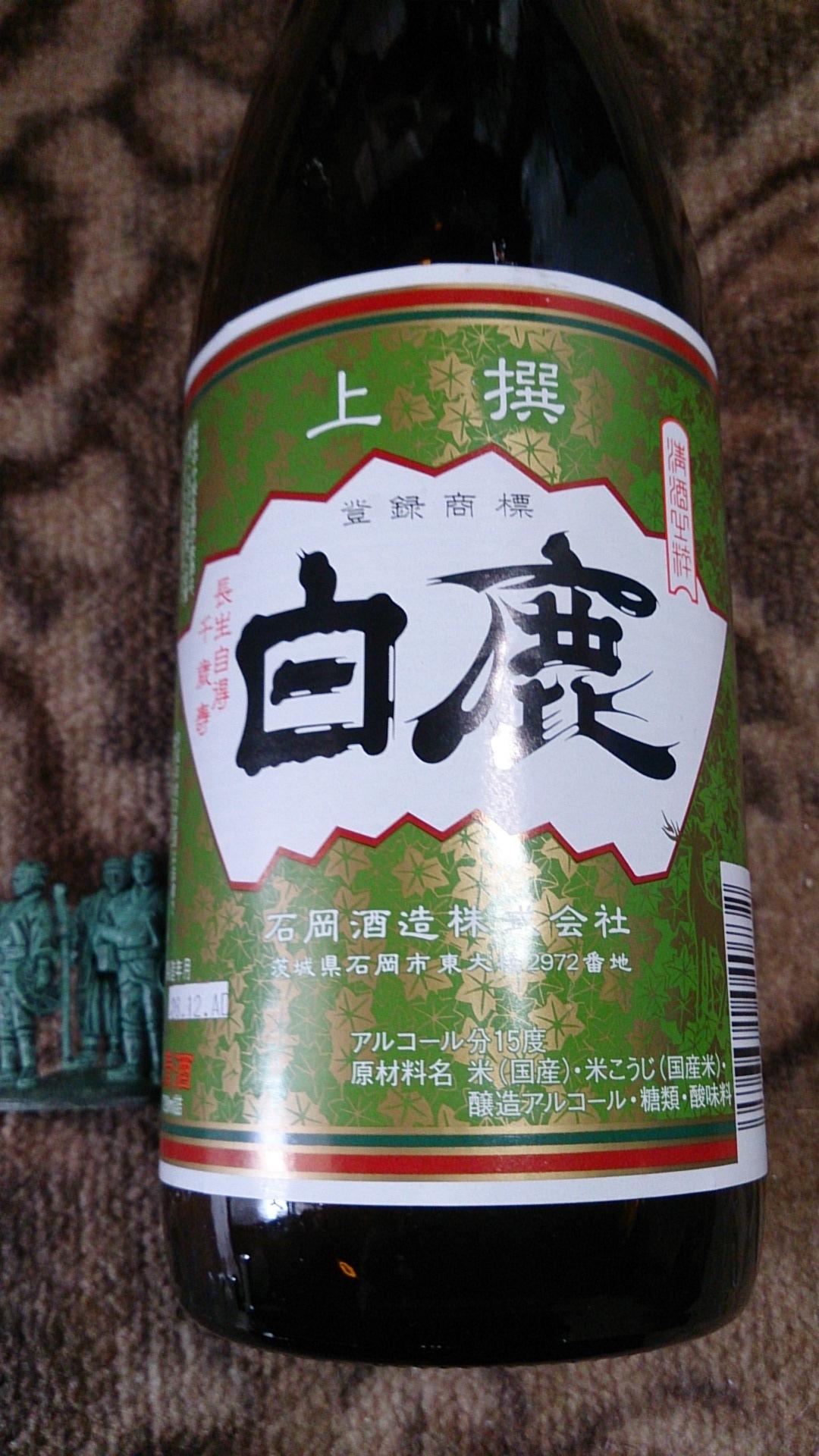 石岡酒造 name=