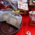 笹目宗兵衛商店 - 酒ケーキです