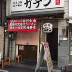 麺屋ガテン - お店の外観(シャッター)