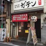麺屋ガテン - お店の外観