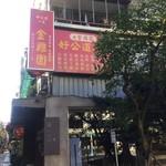 好公道の店 金鶏園 -