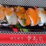 幸寿司 - ◆「北彩巻(1566円)」・・戸井産のマグロやイクラ、ウニ、などを使用されているとか。 持ち帰る途中で、少し崩れてしまいまして・・m(__)m