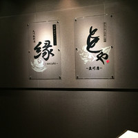 個室と肉バル enishi-