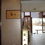 Nihonryourifuji - 正面