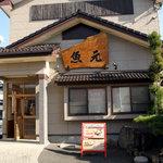 海鮮割烹 魚元 - 2階建ての一軒家です。2010年12月撮影。