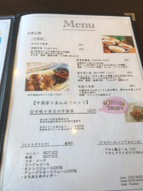 あんみつカフェ マコロン name=