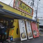 博多長浜らーめん 夢街道 - 店舗入口正面