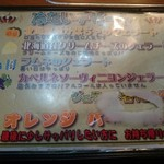 成吉思汗 大黒屋 - メニュー6(デザート)