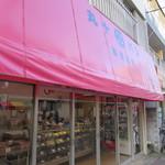 丸十ベーカリー - 南林間駅ちかくのお店です。