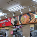 高坂サービスエリア(下り)スナックコーナー - 店内