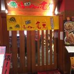 九州らーめん 亀王 - 玄関  2016年12月