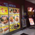 九州らーめん 亀王 - 外観 2016年12月
