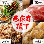 西麻布横丁 - 鮨・焼肉・ホルモン・鉄板焼き・鳥やき・鍋・おでん・たこ焼きetc美味いものが集まった西麻布横丁