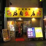 海南飯店 - 中華街大通り。中山路近く。