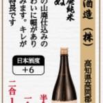 堀川 - ドリンク写真:司牡丹 山廃純米 かまわぬ