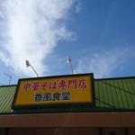 香風食堂 - 外観(看板)