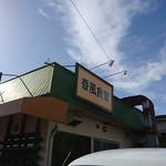 香風食堂 - 外観(横から)