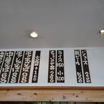 香風食堂 - メニュー