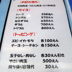 6047797 - シンプルなメニュー、お好み1本!