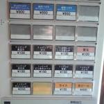 60473081 - 食券の自動販売機(2016年12月25日撮影)
