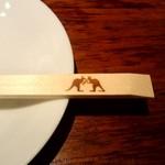 リストランテ ワイン屋 - 割り箸のお店の焼き印