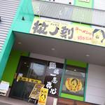 拉ノ刻 - 2014.10.26 外観