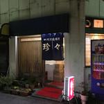 60477247 - 外観('16/12/25)