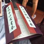 Wong Chi Kei Congee & Noodle - シナガキビンボー!