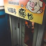 60479866 - 外観【平成28年12月20日撮影】