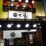ホルモン焼肉 七福 - ☆外観は和な雰囲気でなかなかGood!!☆