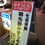ホルモン焼肉 七福 - ☆羽曳野かすうどん…まだ食べてません(笑)☆